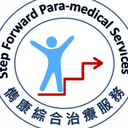 STEP FORWARD PARA-MEDICAL SERVICES logo