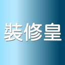 裝修皇有限公司 logo