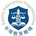 平等教育機構 logo