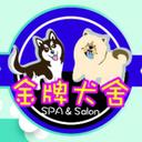 金牌犬舍 logo