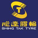 成達膠輪有限公司 logo