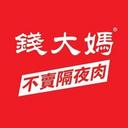 錢大媽(大埔道店) logo