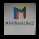 德星建築工程有限公司 MORAL STAR CONSTRUCTION ENGINEERING LIMITED logo