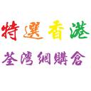 特選香港 logo