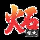炻板燒 logo