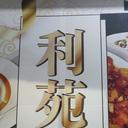 利苑餐廳 logo