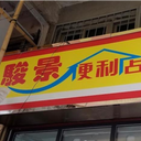駿景便利店 logo