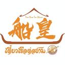船皇 - Tiew Ruea Torcharm logo