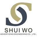 瑞和廣告招牌工程有限公司 logo