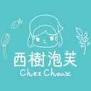 西樹泡芙 logo