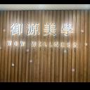 御源美學專業瘦身中心 logo