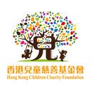 香港兒童慈善基金會(童善會) logo