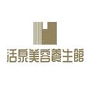 活泉美容養生館 logo