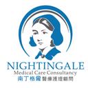 南丁格爾醫療護理顧問 logo