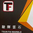 駿輝雲石 logo