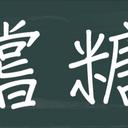 嚐糖 logo