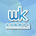 宏嘉僱傭中心 logo