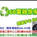 168電器 logo