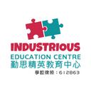 勤思精英教育中心 logo