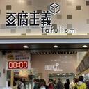 豆腐主義(國際)有限公司 logo