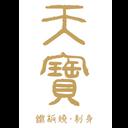 天寶鐵板燒 logo