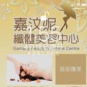Gamany Beauty logo