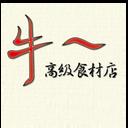 牛一高級食材店 logo