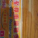 至尊重慶雞煲 logo