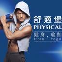 Physical Fitness 舒適堡 logo
