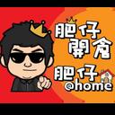 肥仔開倉 logo