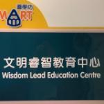 Wisdom Lead Education Centre logo