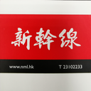 新幹線 logo