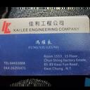 佳利工程公司 logo