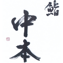 Sushi Nakamoto logo