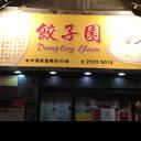 DUMPLING YUAN logo
