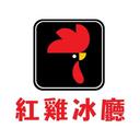 紅雞冰廳 logo