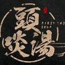 頭啖湯 logo