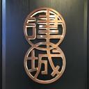 津城名廚點心 logo