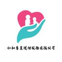 仁和專業護理服務 logo