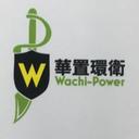 華置環衛服務有限公司 logo
