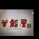 幸鮨屋 logo