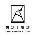 想甜嚐甜 Sweet Dreamer Dessert logo