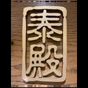 泰殿按摩療法 logo
