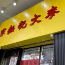 麥文記麵家有限公司 logo