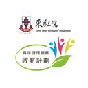 東華三院 青年護理服務啟航計劃 logo