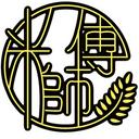 米師傅石磨腸粉 logo