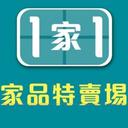 1家1家品特賣場 logo