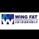 永發工程(香港)有限公司 logo