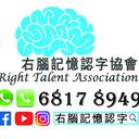 右腦記憶認字 logo