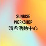Sunrise Workshop晴希活動中心 logo
